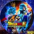 ドラゴンボール超 ブロリー dvd
