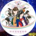 AKB48 53rdシングル 世界選抜総選挙 bd1