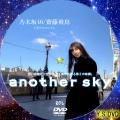 アナザースカイ 斎藤飛鳥 dvd