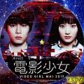 電影少女~VIDEO GIRL MAI 2019~ bd