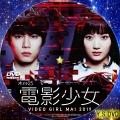 電影少女~VIDEO GIRL MAI 2019~ dvd