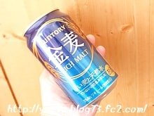 サントリー金麦(350ml缶)