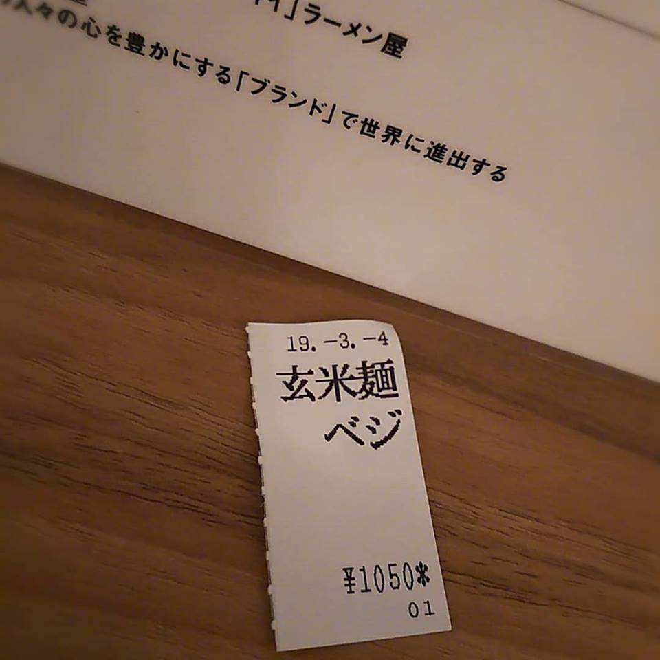 ラーメン玄米麺