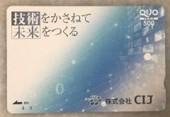 CIJからのクオカード