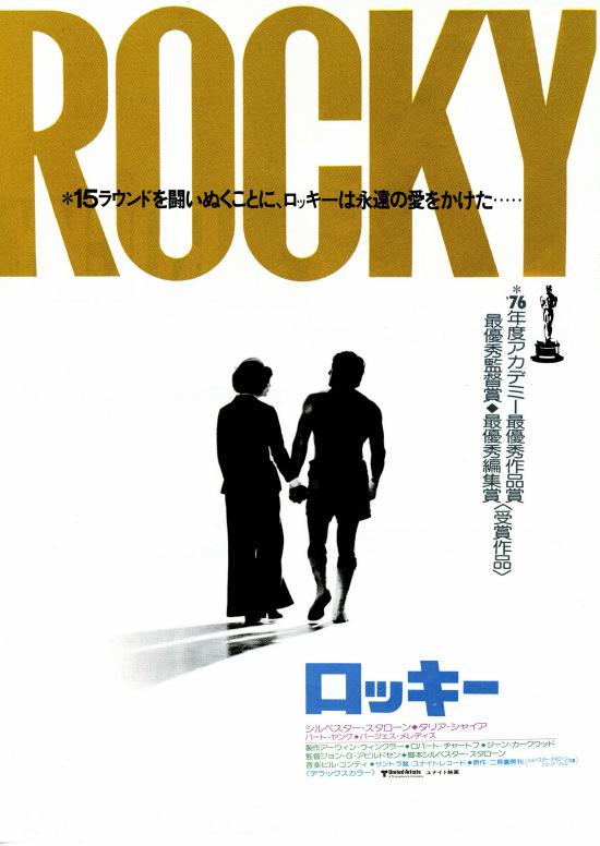 No1582 『ロッキー』