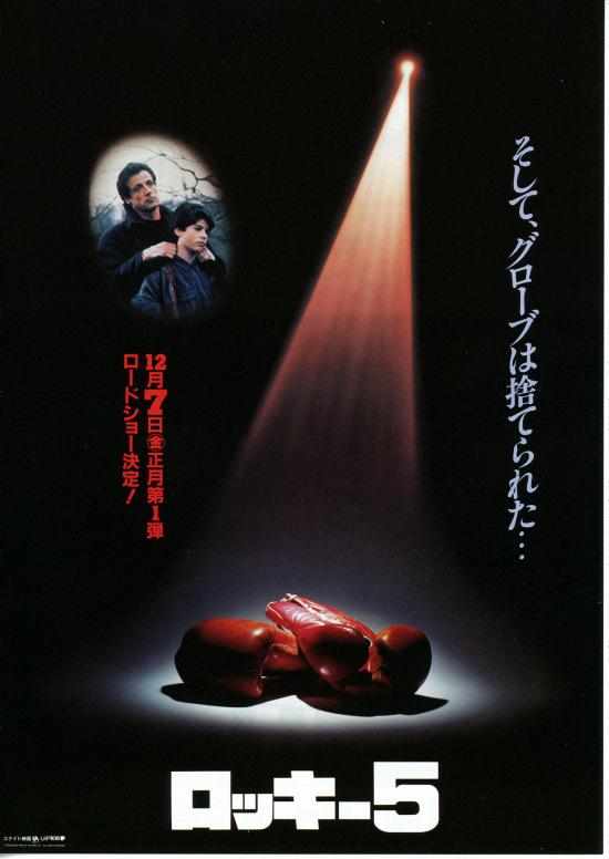 No1586 『ロッキー5/最後のドラマ』