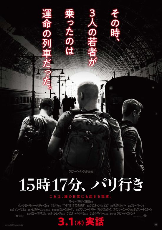 No1589 『15時17分、パリ行き』