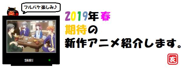 2019春アニメ