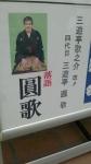 2019円歌襲名image