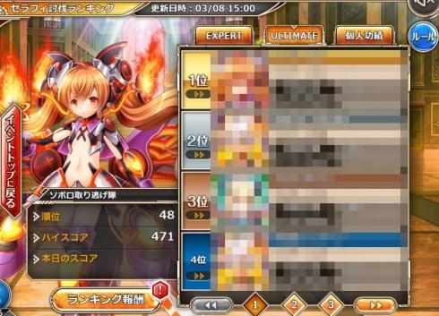20190309払暁ULT