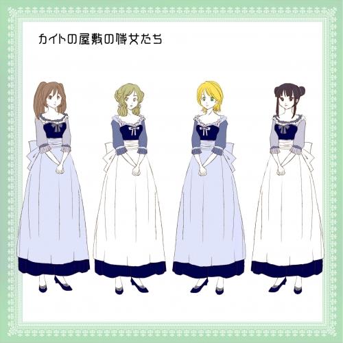 「カイトの屋敷の侍女たち」