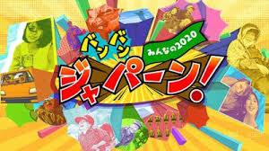 NHK-Eテレの『バンバンジャパーン』に出演させていただきました
